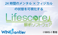 WINフロンティア株式会社Lifescore